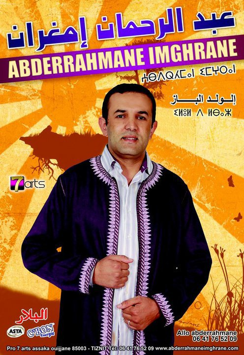 Nouveau Album Abderhman imghrane Nouveau Video Clip Amazigh de Grand ...